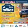 Ралли «Псков — 2018» (6+)