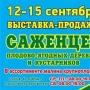 Выставка-продажа саженцев (6+)