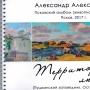 Презентация альбома художника Александра Александрова «Территория любви (Пушкинский заповедник. Остров. Изборск)» (6+)