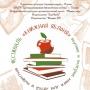 «Книжная яблоня», всероссийский литературный фестиваль (6+)