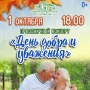 «День добра и уважения», праздничный концерт (6+)