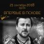 Тимофей Яровиков, концерт (18+)