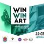 WIN WIN ART, международный фестиваль в «Детской деревне-SOS Псков» (0+)