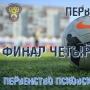 «Финал четырех», финальный турнир первенства Псковской области по футболу среди команд Первой лиги (6+)