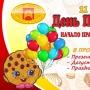 «День печенья», праздник (0+)
