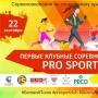 Первые клубные соревнования по спортивному ориентированию (16+)