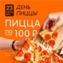 День Пиццы в