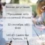 «Продлевая лето в солнечной Италии», винный вечер (18+)