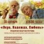 «Вера, Надежда, Любовь», праздничная программа, посвященная Международному Дню пожилого человека (6+)