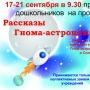 Рассказы Гнома-астронома, программа для дошкольников (6+)