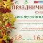 «День мудрости и добра», праздничный концерт (0+)