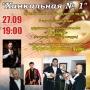 Вечер национальной грузинской музыки (18+)