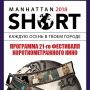 Манхэттенский фестиваль короткометражных фильмов 2018 (18+)