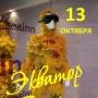 Экватор Осени, вечеринка (18+)