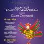 Областной фольклорный фестиваль имени Ольги Сергеевой (6+)