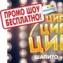 Бесплатное промо-шоу цирка-шапито «Феерия» в ТРК «Акваполис» (0+)