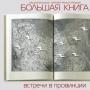 «Большая книга - встречи в провинции», цикл мероприятий всероссийского проекта (12+)