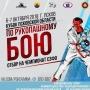 Открытый чемпионат Псковской области по рукопашному бою