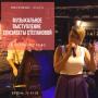 Музыкальный вечер в ресторане Kinza. Елизавета Степанова (18+)