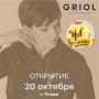Открытие магазина женской одежды сети GRIOL (6+)