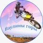 Чемпионат и первенство Псковской области по мотокроссу на Кубок Губернатора (12+)