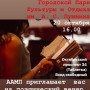 «О любви на разных языках», поэтический вечер (6+)