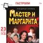 «Мастер и Маргарита», спектакль (16+)