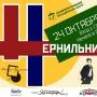«Чернильница-2018», молодежный литературный конкурс (16+)