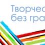 «На бесконечности дороги…», встреча из цикла «Творчество без границ» (12+)