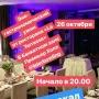 Эно-гастрономический ужин от ресторана La Terrasse в РК Лидер (18+)