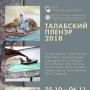 «Талабский пленэр», выставка (6+)