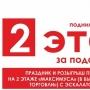 Большой розыгрыш подарков в честь 15-летия ТЦ «Максимус» (6+)