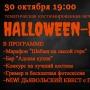 Halloween-party, тематическая фитнес-вечеринка (16+)
