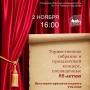 Праздник в честь 55-летия Псковского областного колледжа искусств (6+)