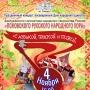 Праздничный концерт, посвященный Дню народного единства (6+)