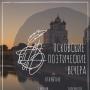«Псковские поэтические вечера», открытие проекта (12+)