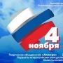 «Россия нас объединяет», праздничная культурно-массовая программа (0+)