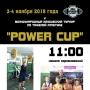 V международный юношеский турнир по тяжелой атлетике POWER CUP (12+)