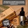 Ознакомительная встреча и дегустация российского запатентованного продукта ноу-хау – Тайга 8 (18+)