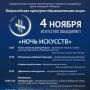 «Ночь искусств - 2018» в музее-заповеднике «Изборск» (6+)