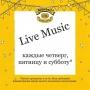 Live music в ресторане пивоварни