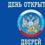 «Дни открытых дверей для налогоплательщиков – физических лиц», всероссийская акция (18+)