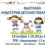 Выставка индустрии детских товаров и услуг в ТРК
