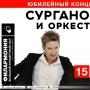 «Сурганова и Оркестр», юбилейный концерт (12+)