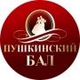 V Пушкинский бал (6+)
