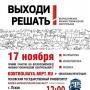 «Выходи решать!», всероссийская физико-техническая контрольная (16+)