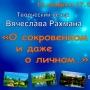 Творческий вечер Вячеслава Рахмана (6+)