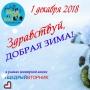 «Здравствуй, добрая зима!», благотворительная акция (0+)
