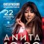 Анита Цой, концерт (6+)