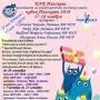 «Кубок Плескавы – 2018», международная выставка кошек (0+)